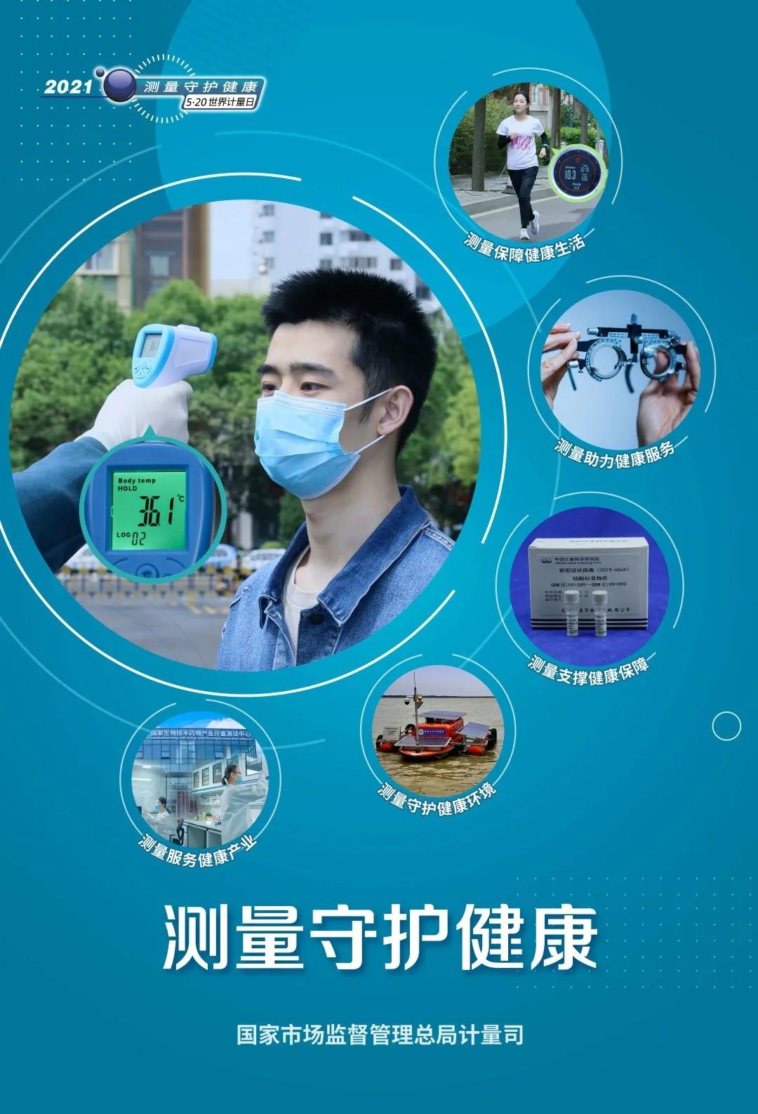 2021nba收米视频直播日 中国版海报.jpg